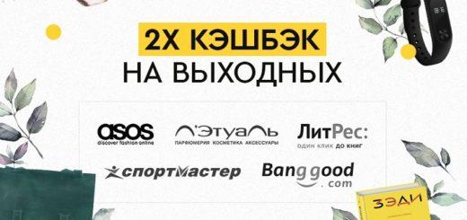 Lety-код на х2 кэшбэк в ASOS, «Л'Этуаль», «ЛитРес, «Спортмастер» и Banggood