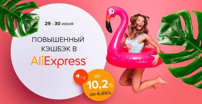 С 29 по 30 июня Kopikot начисляет х1,5 кэшбэк за покупки в AliExpress - до 10,28% от стоимости товара