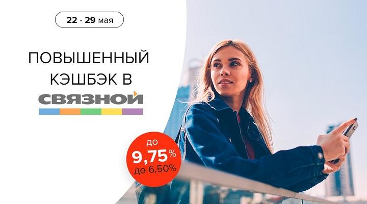 """Kopikot также, как и ePN Cashback, увеличил кэшбэк за покупки в """"Связном"""", но всего в 1,5 раза: до 29 мая включительно можно получить до 9,75% от стоимости товара"""