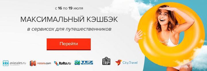С 16 по 19 июля включительно Kopikot начисляет двойной кэшбэк в Aviasales, OneTwoTrip, Hotels.com, City.Travel, tutu.ru и TezTour