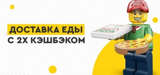 Lety-код на х2 кэшбэк в Delivery Club, FoodBand, Domino's Pizza и «2 Берега»