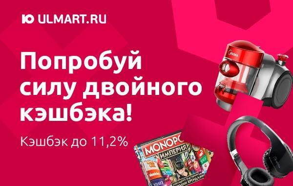 """С 7 по 12 августа за покупки в """"Юлмарте"""" можно получить х2 кэшбэк сразу от трёх ведущих кэшбэк-сервисов - ePN Cashback, Kopikot и Letyshops"""