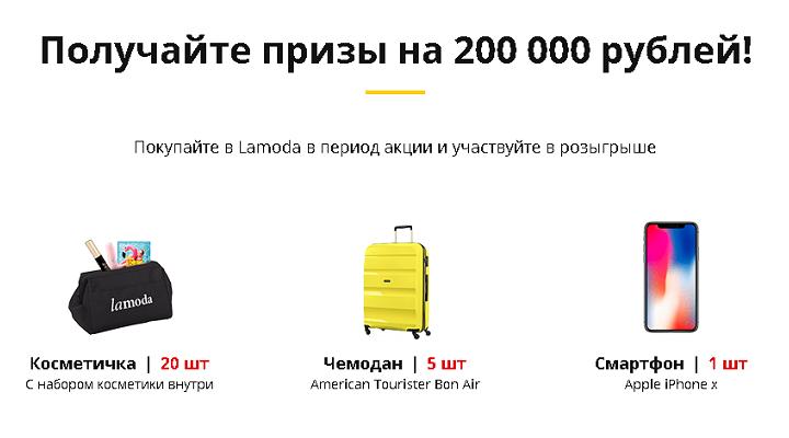 Во время акции разыгрывается 26 призов на общую сумму в 200,000 рублей, включая iPhone X 64 Gb