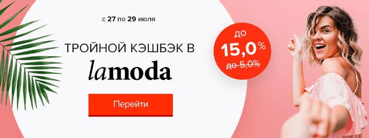 Letyshops и Kopikot в три раза повысили кэшбэк за покупки в Lamoda - с 5% до 15%