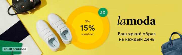 С 26 по 30 сентября включительно кэшбэк-сервисы Letyshops и Kopikot начисляют х3 кэшбэк за покупки в Lamoda