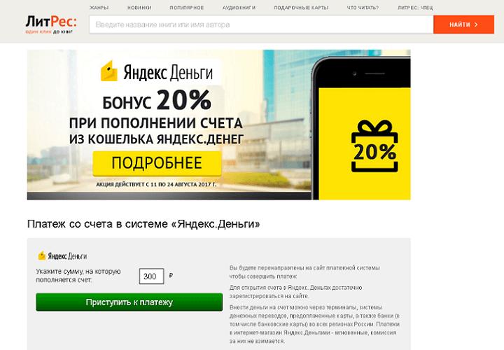 """Получить сам бонус от """"ЛитРес"""" и """"Яндекс-Денег"""" можно только непосредственно на самом сайте магазина, пополнив свой счёт через ЯД"""