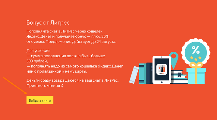 """""""Яндекс-Деньги"""" совместно с """"ЛитРес"""" подготовили брендированную страницу, которая рассказывает о бонусе"""
