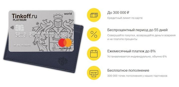 Основные составляющие кредитной карты Платинум - лимит до 300,000 рублей, беспроцентный период до 55 дней, ежемесячный платёж не более 8% и удобное пополнение