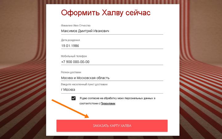 """Введите данные, чтобы идентифицироваться и начать заполнение анкеты на получение карты """"Халва"""""""